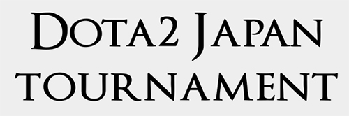 『Dota2 Japan Tournament #2』が9月13日(金)~15日(日)に開催予定