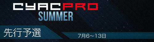 プロ志向のゲーム大会 Call of Duty: Black Ops 2『CyAC PRO 2013 Summer』先行予選の試合模様を7月6日(土)21 時から配信
