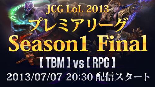 『JCG LoL 2013 プレミアリーグ Season1』決勝戦が7月7日(日)21時よりスタート