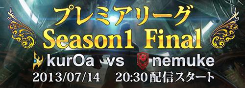 『JCG SC2 2013 プレミアリーグ Season1』決勝戦 kurOa vs nemuke が 7/14(日)21 時に開催