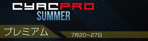 プロ志向のCall of Duty Black Ops 2 大会『CyAC PRO 2013 Summer』プレミアム大会の試合模様を7月20日(土)20時から配信