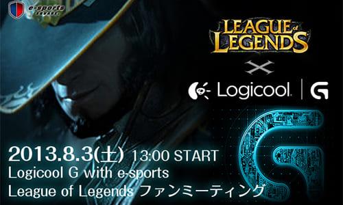 『Logicool G with e-sports LOL ファンミーティング』が8/3(土)に千葉県市川市のe-sports SQUAREで開催