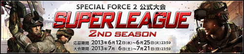 『SPECIAL FORCE 2』公式大会『SF2 SUPER LEAGUE 2nd Season』決勝リーグが 7 月 20 日(土)、21 日(日)に開催