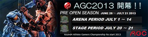 HALO4 トーナメント『AGC2013 PRE OPEN SEASON STAGE』が 7/20(土)~21日(日)21時より開催