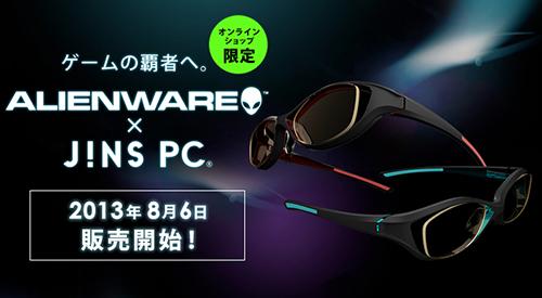 『Alienware』と『JINS PC』のコラボゲーミングアイウェアがオンラインストア限定で発売開始