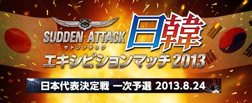 『サドンアタック』「日韓エキシビションマッチ 2013」日本代表決定戦1次予選が8月24日(土)19時より開催