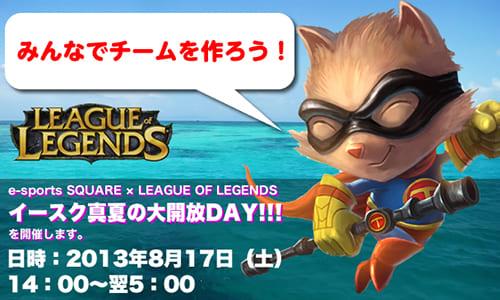 500円で半日楽しめる『Leaguf of Legends』のオフラインイベント『e-sports SQUARE 大解放イベント』が8/17(土)に開催