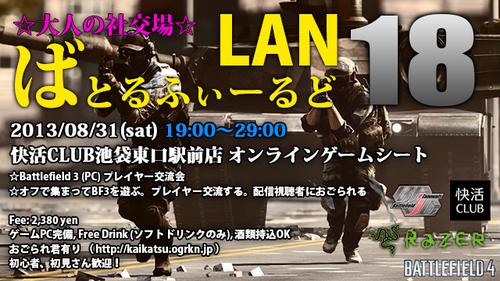 『ばとるふぃーるどLAN #18』が8月31日(土) 19:00~より開催