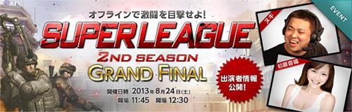 『SPECIAL FORCE 2 SUPER LEAGUE 2nd season Grand Final』が8月24日(土)に開催