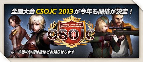 公式大会『Counter-Strike Online Japan Championship 2013(CSOJC 2013)』開催決定