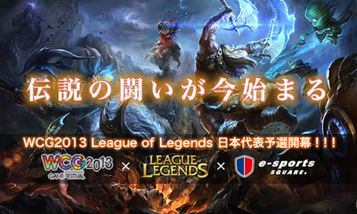 『World Cyber Games 2013』League of Legends 日本予選 1回戦が21時30分より開始