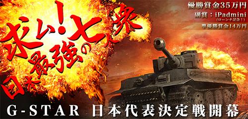 『World of Tanks G-STAR 日本代表決定戦』が9/22(日)に東京ゲームショウ2013で開催