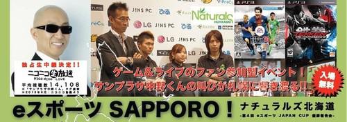 ゲーム&ライブイベント『eスポーツSapporo!!』のレポートムービーが公開中