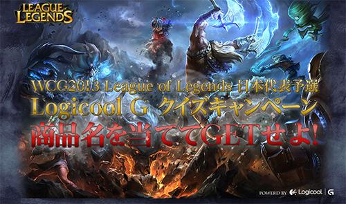 『World Cyber Games 2013』League of Legends日本予選にLogicoolが協賛、ゲーミングデバイスが当たるキャンペーン開始