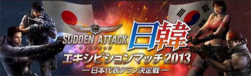 『サドンアタック』「日韓エキシビションマッチ 2013」日本代表決定戦の実況中継が9/21(土)9:39よりスタート