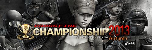 『World Cyber Games 2013』日本予選となる『CrossFire CHAMPIONSHIP 2013 Autumn』決勝トーナメントが9/28(土)に開催