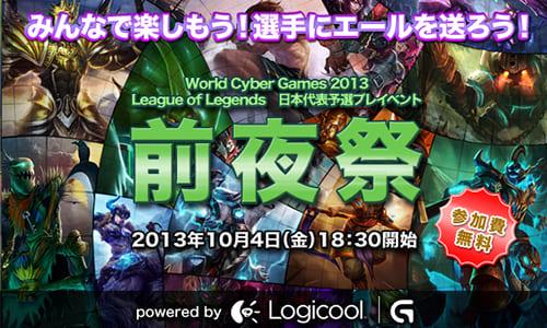 『World Cyber Games2013』League of Legends日本代表予選 前夜祭が10/4(金)にe-sports SQUAREで開催