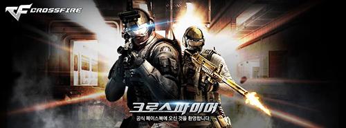 オンラインFPS『クロスファイア』の正式サービスが韓国で2013年末に再び開始予定