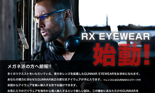 GUNNAR Japanがアメリカ公式ショップから個人輸入する形で度入りゲーミングアイウェアの販売を開始