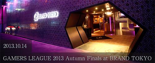 [開催中止]『GAMERS LEAGUE 2013 Autumn Finals』が10月14日(月・祝)に16時30分より東京・西麻布のBRAND TOKYOで開催
