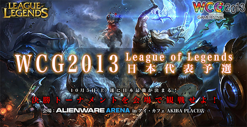 『World Cyber Games 2013』League of Legends 日本予選 決勝大会が10/5(土)13:30より開催