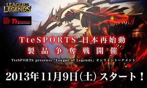Tt eSPORTS presents『League of Legends』オンライントーナメントが2013年11月9日(土)より開催
