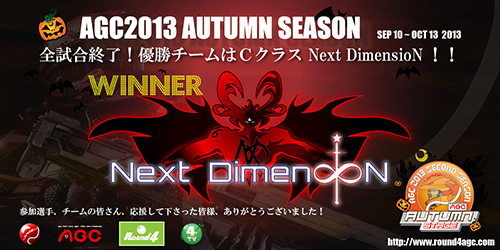 Halo4トーナメント『AGC2013 AUTUMN STAGE』で Next DimensioN が優勝