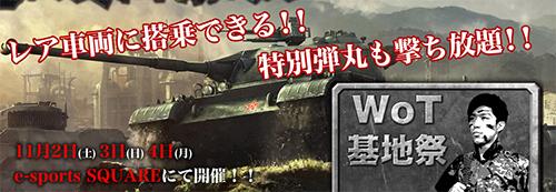『World of Tanks』オフラインイベント『WoT基地祭 in e-sports SQUARE』が11/2(土)~4(月・祝)に開催