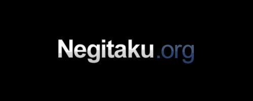 Negitaku.org 今週(2013年11月12~16日)の更新について