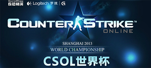 『Counter-Strike Online World Championship in Shanghai 2013』が12/7(土)、8(日)に開催、日本代表 coldrainが出場