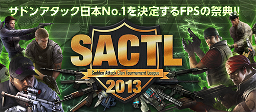 オンラインFPS『サドンアタック』の日本一決定戦『SACTL 2013』決勝大会が12/15(日)に開催