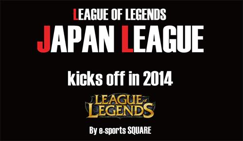 『e-sports SQUARE』が賞金総額100万円の『League of Legends Japan League』をプロリーグとして2014年2月より3シーズン制で開催