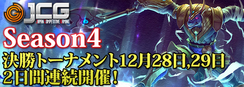 『JCG League of LegendsプレミアリーグSeason4』決勝トーナメントが12/28(土)、29(日)21時に開催
