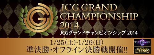 『JCG Grand Championship 2014』League of Legends、StarcraftII部門のオフライン決勝大会が1/25(土)、26(日)に開催