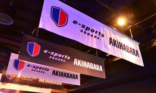 3周年を迎えた「e-sports SQUARE」が元「闘劇」プロデューサー招聘、プロゲーマー化支援、社会人リーグ設立を目指すイベントなど新たな展開を発表