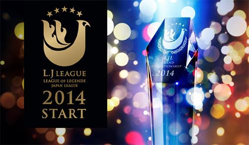 賞金総額100万円の『League of Legends Japan League』が2/9(日)にe-Sports SQUARE AKIHABARAで開幕