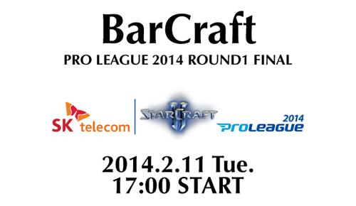 e-sports専用施設『e-Sports SQUARE AKIHABARA』が『StarCraft II』プロリーグの観戦イベント『Barcraft』を2月11日(火)に開催