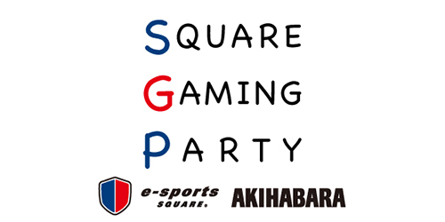 『e-Sports SQUARE AKIHABARA』でゲームを楽しむイベント『SQUARE GAMING PARTY』が2月16日(日)15時より開催