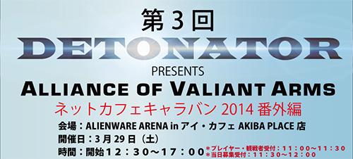 『Alliance of Valiant Arms』の日本トップチームDeToNatorが主催するオフラインイベントが3/29(土)に秋葉原