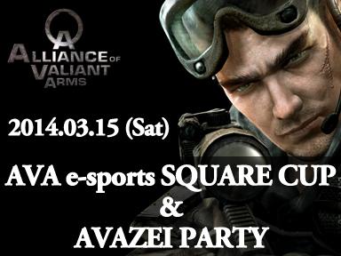 e-sports SQUARE初となる『Alliance of Valiant Arms』イベントが3/15(土)に開催、大会や懇親会を実施