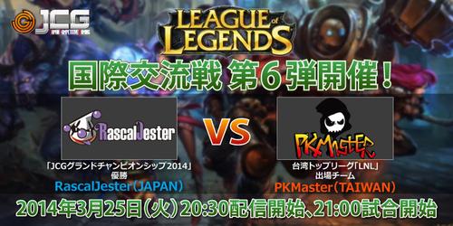 日本のトップチーム『Rascal Jester』と台湾セミプロチーム『PKMaster』のLeague of Legends 国際交流戦が3/25(火)に開催