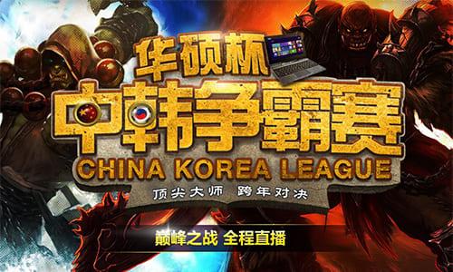 『Hearthstone: Heroes of Warcraft』の中韓オンライン対抗戦『炉石传说中韩争霸赛』で中国が3:1で韓国に勝利