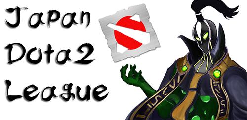 DOTA2のオンライン大会『Japan Dota2 League #1』が本日3/28(金)22時より開幕