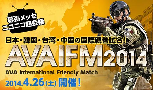 国際エキシビジョンマッチ『AVAIFM2014』の各国代表チーム、試合スケジュール情報発表