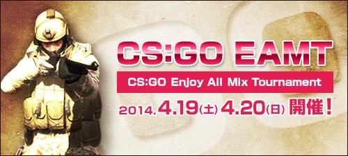 『CS:GO Enjoy All Mix Tournament』が4/19(土)・20(日)21時より開催