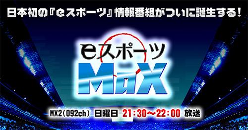 テレビ番組『eスポーツ MaX』第11回が「TOKYO MX2」(092ch)で本日6/15(日)21:30より放送