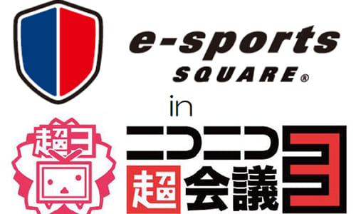 『e-Sports SQUARE』が「ニコニコ超会議3」に出展、日本トップチームが出場する「League of Legends」大会などを実施