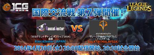 日本トップチーム『Rascal Jester』とマレーシアトップチーム『Insidious Gaming KTB』のLeague of Legends 国際交流戦が4/30(水)に開催