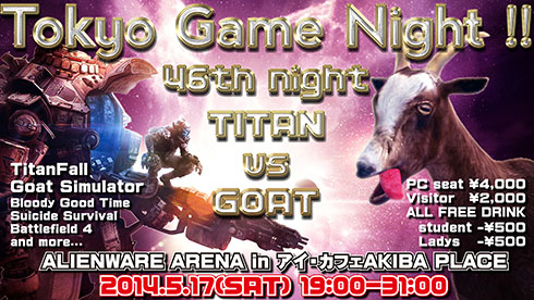 『Tokyo Game Night !! 46th night』PC FPS部「TITAN vs GOAT」が秋葉原・ALIENWARE ARENAで5/17(土)に開催