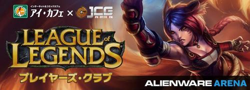 オフラインイベント第3回『League of Legends プレイヤーズ・クラブ』が7/27(日)に秋葉原で開催